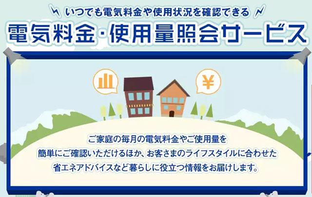 【レビュー】北陸電力の電気料金使用料照会サービス