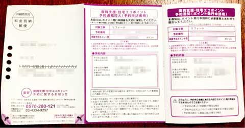 リフォームエコポイントの予約通知書が届いたー!!