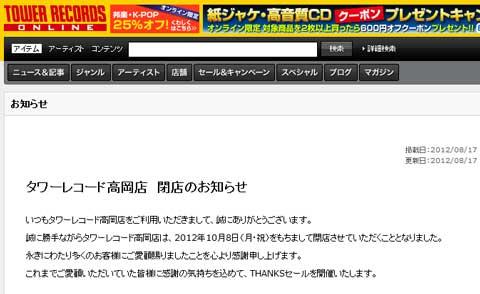 ええっ‼タワレコ高岡店が閉店するって!?